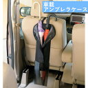 傘カバー アンブレラケース 車載 車 【 長傘4本 折り畳み...