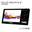 【350円OFFクーポン有】 5インチ フルセグ TV テレ...