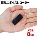 超ミニボイスレコーダー 8GB 小型 ボイスレコーダー ICレコーダー 高性能 ワンタッチ操作 マイク 内蔵 音声 USB 充電 USBコード付き 連..
