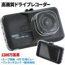 ドライブレコーダー SD09 カメラ ドラレコ 前方 動体検...