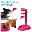 2way 水サーバー & ボウル ウォーターサーバー ペット ペット用 犬 猫 給水器 給水機 ボールタイプ 給水 お水 こぼれない 取り外し 可能 エサ エサ入れ 高さ 調節 可能 コンパクト ペットフード ごはん おやつ 便利