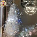 【店内全品最大P20倍 3/28 10時~3/31 9時59分まで】 ファイバーツリー イルミネーション ツリー クリスマスツリー クリスマスライト クリスマス 高輝度LED 210cm ホワイト 白 グラデーション 光ファイバー 簡単 組み立て 明るい ライトアップ 送料無料