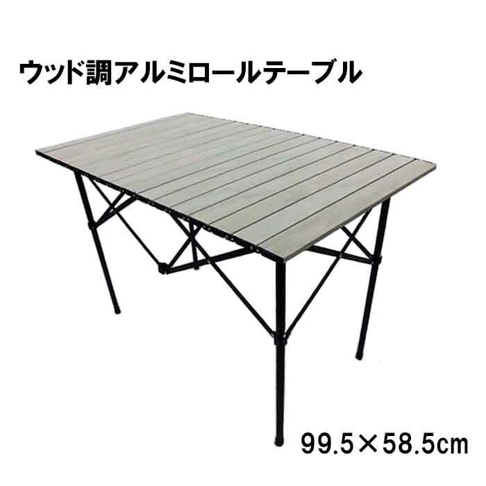 ウッド調2WAYアルミロールテーブル995cm×65cmRT20-100高さ2段階調節ハイテーブルロ