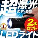 ハンディライト 2個セット LED ライト 【 T6LED ...