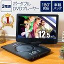 DVDプレイヤー DVDプレーヤー ポータブル 3電源 車 ...