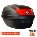 バイク リアボックス 【 カギ付き 28l 28L 】 バイ...