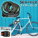 自転車 鍵 ワイヤー ロック ダイヤルロック ケーブルロック ワイヤー式 自転車用ロック ダイヤル式...