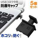 コネクタ カバー キャップ プロテクター usb USB U...