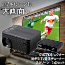DVDプレイヤー 搭載 プロジェクター スクリーン 地デジ TV受信チューナー 3点セット ホームプ...