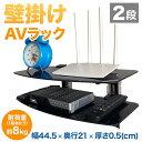 壁掛けラック 棚 2段 AV チューナー STB プレーヤー ハードディスク ブルーレイ DVD ス...