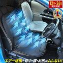 24v 12v カーシート 送風 クーラー 座席シート エア...