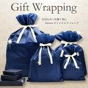 プレゼント用 ラッピング財布 バッグ 誕生日 記念日 ホワイトデー バレンタインデー 卒業式 入学式 当店でお包みします!gift-wrap