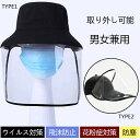 ウイルス対策 キャップ 帽子 ハット メンズ レディース バケットハット ローキャップ ハット 漁師帽 飛沫防止マスク 透明ガード 花粉症対策 防塵 フェイスカバー付きハット 新型コロナウイルス