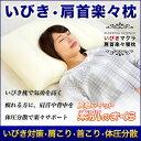 いびき対策や熟睡・安眠をサポートする健康枕テレビ多数登場! 耐圧分散頚椎 肩こり 首痛鼾 対策・サポート柔らかモチモチふんわり頭の形にしっくりフィット!