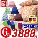 布団 6点セット 期間限定3,888円! ふっくら大増量【選べる18色】ほこりが出にくい布