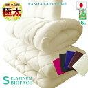 日本製 極太 6点 布団セット シングル5重構造 極厚 敷き...