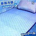 敷きパッド接触冷感クール QMAX 敷き