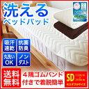 【送料無料】セミダブルサイズのベッドパッドが大変お得!速乾 ドライさわやか 快適 吸収清潔敷パット!