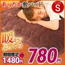 期間限定780円! 敷きパッド シングル 暖か 保温 フランネル マイクロファイバー【マット ベット
