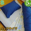 期間限定3480円【送料無料】5点セット ふっくら増量 ほこ...