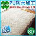 PU 防水加工 水を防ぐ! タオル 綿100%吸汗 速乾 肌に優しい! おねしょシーツ 敷き布団カバー 速乾 寝具