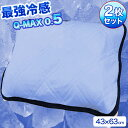2枚組み クール Q-MAX 枕パッド 2枚セット 接触冷感 ピロパッド 冷感