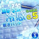最強の接触冷感!クール Q-MAX0.5 【汗をよく吸う吸水速乾】清潔敷パット!お肌に優しい♪涼感 さわやか・快適・吸収・速乾・ドライ