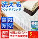 【送料無料】ベッドパッド シングル 年中使える 増量【1980円】100×200cm S ウォッ