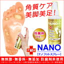 食品添加物のみを使用した安心安全のNANOナノシリーズ!足先・足裏にうるおいを与えるフットケア特許取得技術