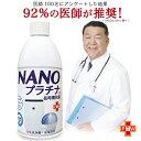 加湿器 除菌 NANOプラチナ マスク スプレー 付き 92%の医師が推奨 長時間除菌 消臭 防カビ ウイルス除去 500ml 花粉 対策