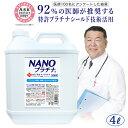 日本製 除菌 NANOプラチナ マスク スプレー 付き 40...