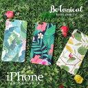 【メール便送料無料】iphoneケースボタニカル柄ナチュラルハードケースボタニカル ナチュラル 植物 熱帯 ジャングル 花 ハードケース おすすめ iPhone5 5s iphone6 6S 6plus iPhoneSE SE iPhone7 7Plus【ペア割】