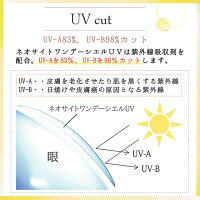 ������̵���ۥͥ������ȥ��ǡ�������UVNeosight1dayCielUV(1Ȣ30������/���ǡ�/UV/�٤ʤ�/�٤���/���饳��/���顼������/��������/�ͥ�������/�ͥ������ȥ��ǡ�)