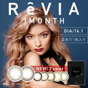 レヴィア ワンマンス カラー ReVIA 1month COLOR 2箱セット(1箱1枚入り / 1ヶ月 / ワンマンス / マンスリー / 度あり / カラコン / カラーコンタクト / ローラ / ROLA)