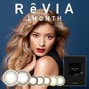 レヴィア ワンマンス カラー ReVIA 1month COLOR(1箱2枚入り / 1ヶ月 / ワンマンス / マンスリー / 度なし / カラコン / カラーコンタクト / ローラ / ROLA / ブラウン / グレー)