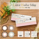 ラブホリックワンデー 2箱セット(1箱10枚入り / ワンデー / カラコン / 度あり / 度なし / 1日使い捨て / ふくれな / グレー / ブラウン / Love Holic 1day)