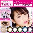 【送料無料】フェアリープリンセス FAIRY PRINCESS 2箱セット (1箱1枚入り / 1ヶ月 / 度あり)
