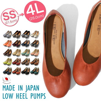New color arrival!!/Shoes of Japanese manufacture/Low-heeled pumps/It is hard to feel the pain when you are walking to wear these shoes/There is a large size and small size