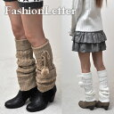 Fur sticks plonk; knit leg warmer summer forest girl mail order  48 lady's spring clothes %off sale 2013 latest at half price  [RCP] fs2gm in the spring and summer