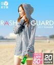 【あす楽】【送料無料】ラッシュガード レディース 水着 長袖 パーカー 大きいサイズ UPF50 お