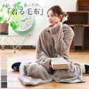 【送料無料】 着る毛布 着るブランケット ふわもこ 毛布 レ...