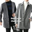 チェスターコート ステンカラーコート メンズ ロング コート...