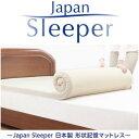 【シングル】Japan Sleeper ジャパンスリーパー 日本製 形状記憶 低反発 マットレス シングル☆fsFL1100