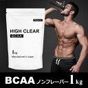 HIGH CLEAR ハイクリアー BCAA ノンフレーバー 1kg (約111〜333回分) マテ...