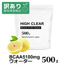 【訳あり アウトレット 賞味期限間近】 HIGH CLEAR ハイクリアー BCAA 5100 ウォーター 500g(約40~60回分) グレープフルーツ マテリアル プロテイン カスタマイズ HICBCW001
