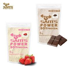 サムズ プロテイン パワー ソイ プロテイン 1kg(約40回分) ストロベリー味/チョコ味