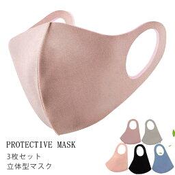 3枚セット マスク 立体型 布マスク マスク 洗える 大人用 子供用 男女兼用 花粉対策 花粉 マスク ウィルス飛沫 予防対策 子供マスク インフルエンザ対策 ウイルス対策 風邪 花粉 予防 通勤 通学 送料無料