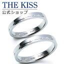ショッピングアニバーサリー 【刻印可_20文字】【THE KISS Anniversary】 プラチナ マリッジ リング 結婚指輪 ペアリング THE KISS ザキッス リング・指輪 7061123131-P セット シンプル 男性 女性 2個ペア ザキス 【送料無料】