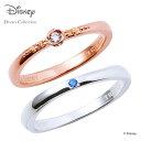 【送料無料】【あす楽対応】【ディズニーコレクション】 ディズニーペアリング ディズニープリンセス ベル THE KISS ペアリング シルバー リング・指輪 DI-SR2410CB-2411CB セット シンプル ザキス