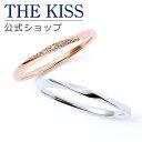 【あす楽対応】【送料無料】【THE KISS sweets】【ペアリング】 K10ピンク&ホワイトゴ